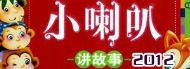 小喇叭讲故事(2012)上