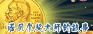 诺贝尔奖大师的故事
