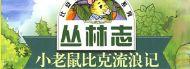 丛林志·小老鼠比克流浪记