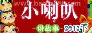 小喇叭讲故事(2012)下