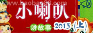 小喇叭讲故事2013(上)