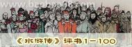 《水浒传》评书1-100
