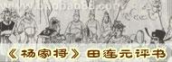 《杨家将》田连元评书