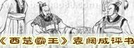 《西楚霸王》袁阔成评书