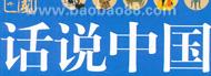 《话说中国》历史评书