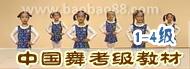 中国舞考级教材(北京舞蹈学院)1-4级