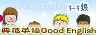 典范英语Good English(3-5级)