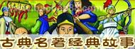 中国四部古典名著经典故事