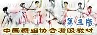 中��舞蹈�f��考�教材(第三版)
