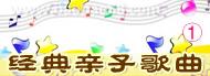 �典�H子歌曲1