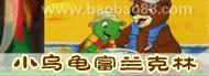 小乌龟富兰克林的故事