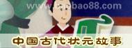 中��古代(dai)�钤�故(gu)事